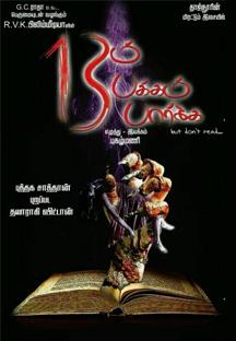 13AamPakkamParkka