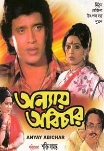 AnayaAbhichar_Bengali