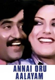 AnnaiOruAalayam