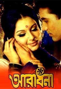 Aradhana_Bengali
