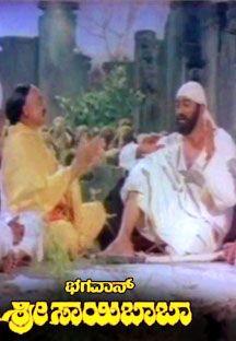 BhagavanSriSaibaba