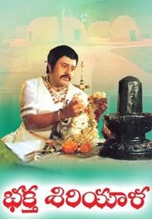 BhakthaSiriyala