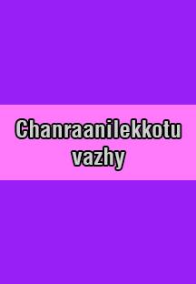 ChanraanilekkotuVazhy