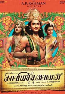 KaaviyaThalaivan