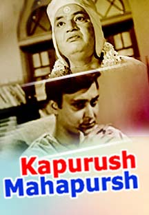Kapurush_Mahapurush