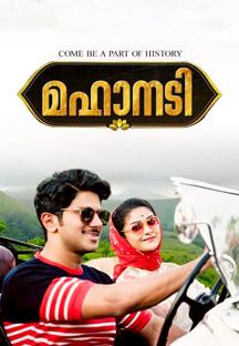 Mahanati Malayalam