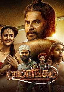 Mamangam (Tamil)