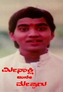 MeenakshiManeMeshtru