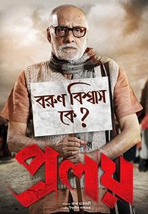 Proloy bengali movie part 1 / Kara king namewee watch online