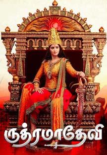 Rudramadevi