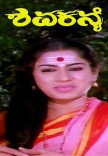 ShivaKanye