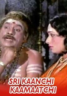 SriKaanchiKaamaatchi