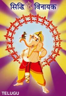 SiddhiVinayaka-Telugu