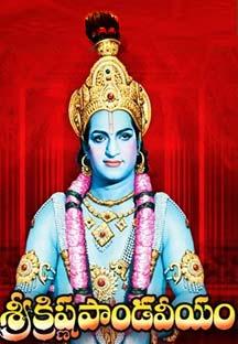 SriKrishnaPandeevyam