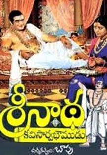 SrinadhaKaviSarvabhowmudu
