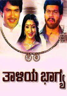 ThaliyaBhagya