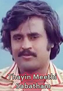 ThayinMeethiSabatham