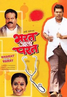 BharatAalaParat
