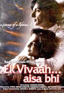 EkvivahAisabhi