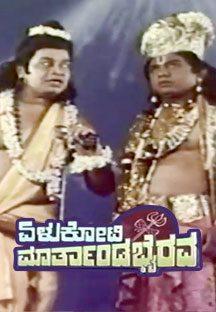 EluKotiMarthandaBhairava