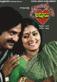 GopalraoGariAmmayi