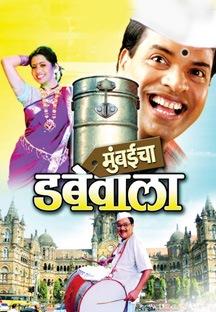 MumbaichaDabewala