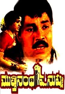 MutinanthaManushya