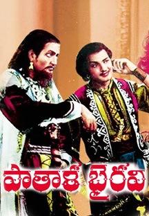 PathalaBhairavi