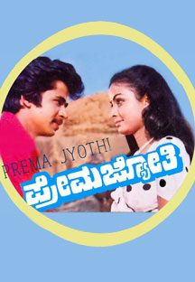 PremaJyothi