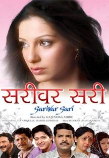 SariVarSari