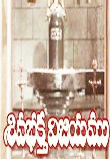 SivaBhakthaVijayam
