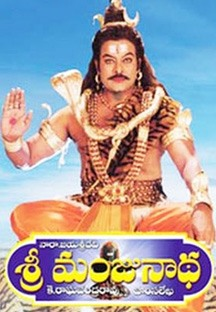 SriManjunatha