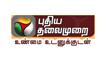 PuthiyaThalaimurai Live
