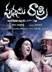 Punnami Rathri telugu Movies