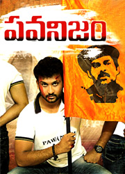 Pawanism telugu movie