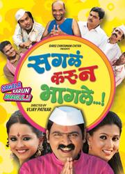 Yanda Kartavya Aahe Free Download FunMarathi.com Yanda Kartavya Aahe 2006 full movie download for free