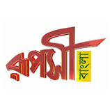Rupashi Bangla