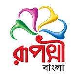 Rupashi Bangla